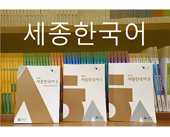 Sejong Korean textbook